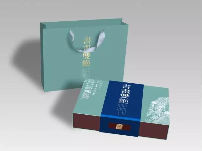 《书画双绝》包装设计