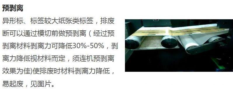 技术贴士 | 模切排废断解决方法