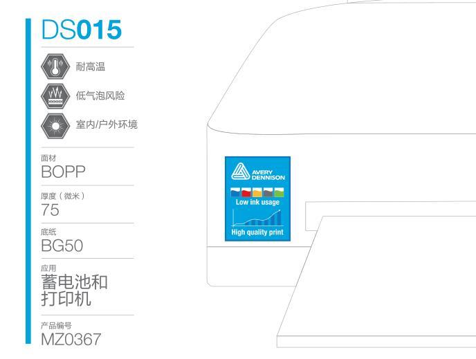 电池标签和打印机标签