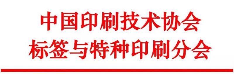 中国印刷技术协会
